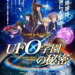 【UFO学園の秘密】なにかと話題のあの人総指揮の長編アニメをみてきた